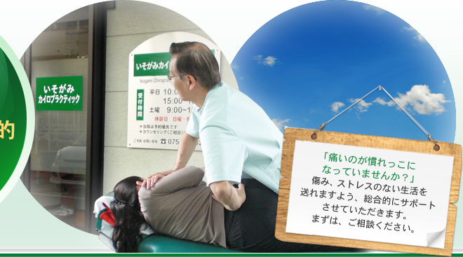 京都長岡京市にある骨盤矯正やO脚矯正の整体院
