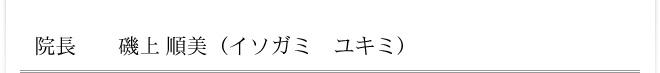 院長  磯上 順美 (イソガミ ユキミ)