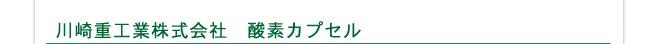 リンク集川崎重工業株式会社 酸素カプセル
