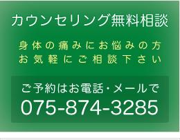 大阪府三島郡島本町にある肩こり、腰痛、膝痛改善の整体院