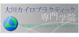 OKAWA Chiropractic Academy ���J�C���v���N�e�B�b�N���w�@Link